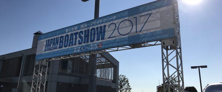 2017  ジャパン インターナショナル ボートショー